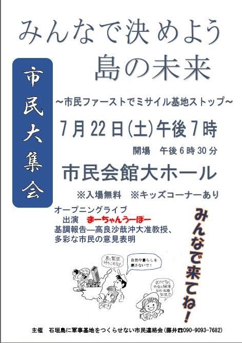 0722Ishigaki chirasi