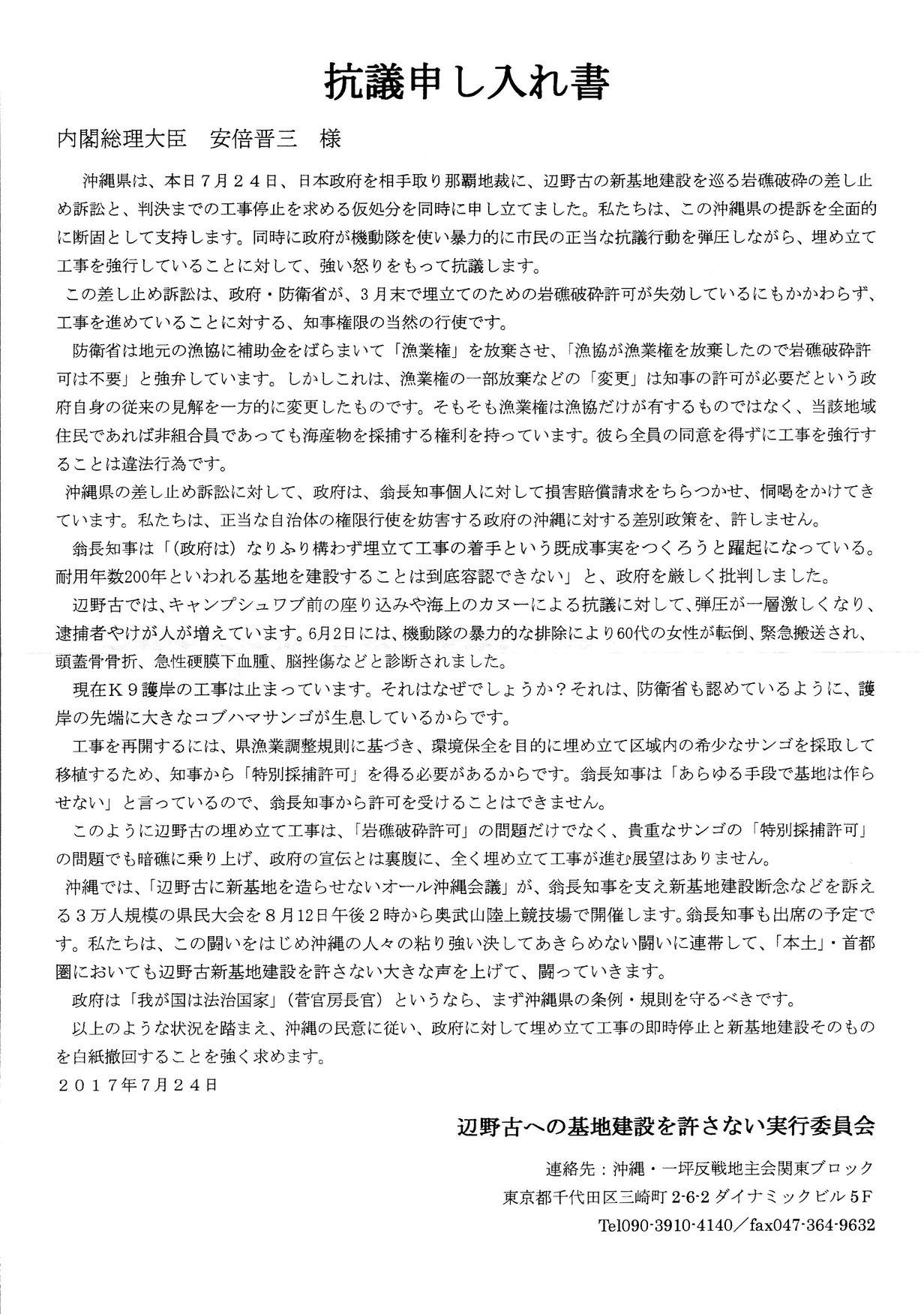 0724抗議申し入れ書