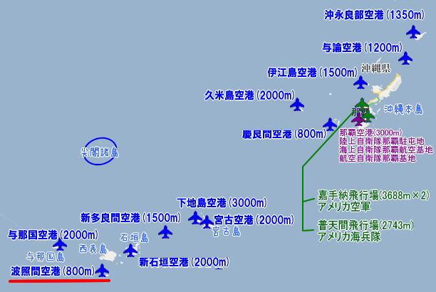 南西諸島空港地図