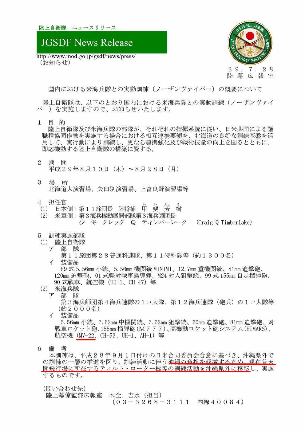JGSDF報道資料2017 07282