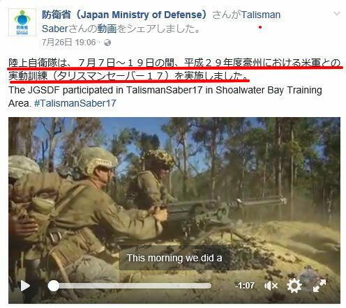 FB Page 防衛省
