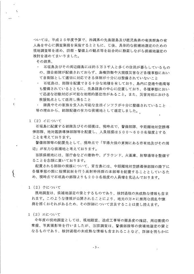 2015 1210 防衛局回答03
