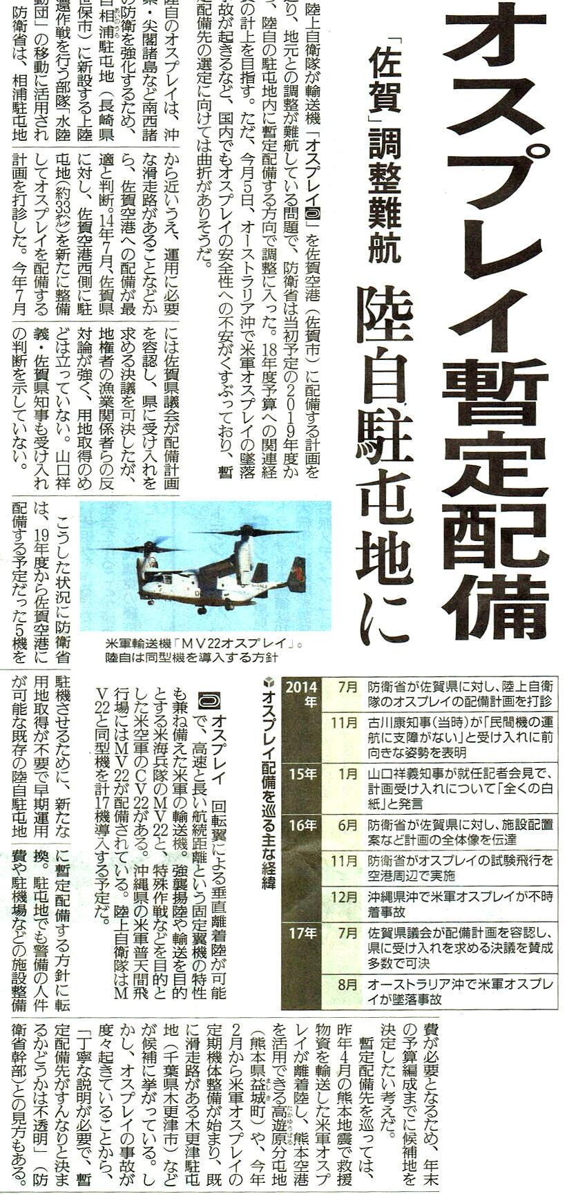 yomiuri2017 0821