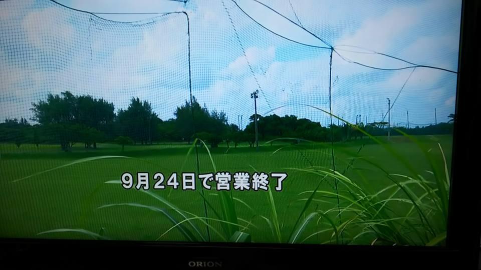 千代田報道テレビ画面