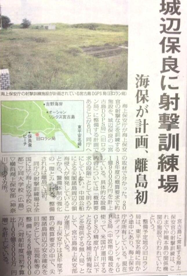 miyakomainichi2017 0907