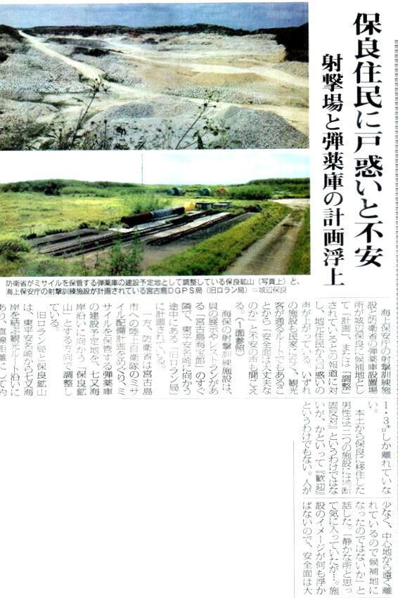 miyakomainichi2017 09082