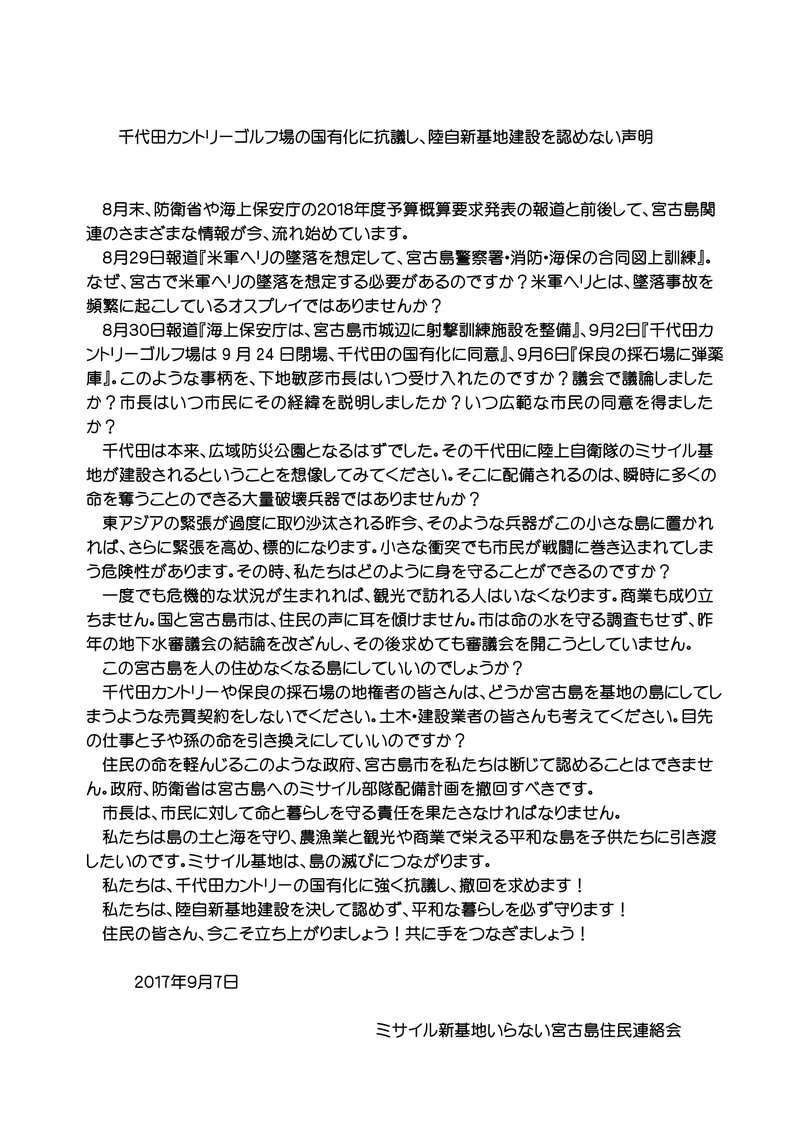 千代田カントリーゴルフ場の国有化に抗議し、陸自新基地建設を認めない声明
