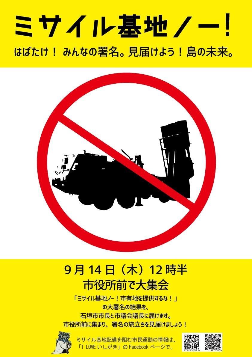 0914Isigaki Poster