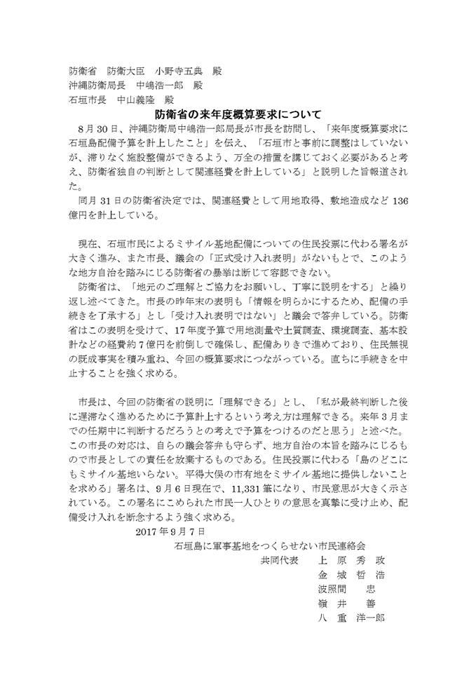 防衛省、中山市長宛「防衛省の来年度概算要求について」