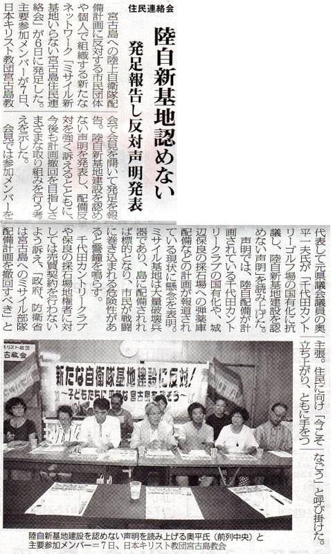 miyakomainichi 2017 09092