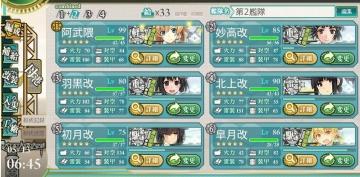 E-3 攻略第2艦隊