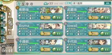 E-3 攻略第一艦隊