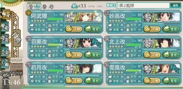 E-3 攻略第2艦隊2