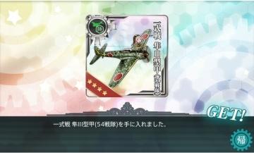 E-3 突破報酬