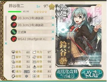 E-4 鈴谷さん装備