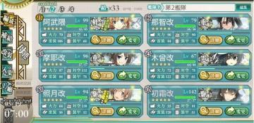 E-5 第2艦隊