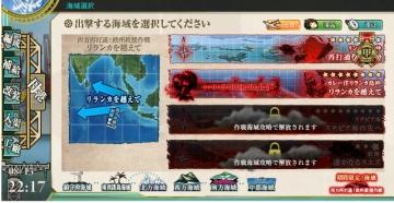 E-1海域作戦完了1
