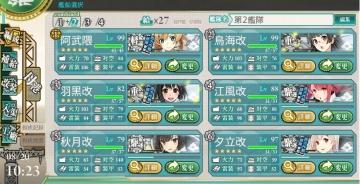 E-3海域 輸送第2艦隊
