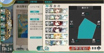 E-3海域 乙作戦開始