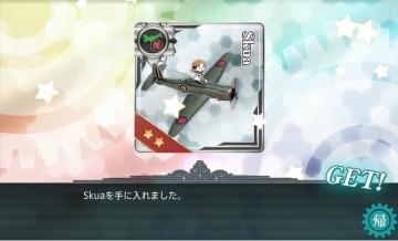 E-3海域 報酬