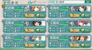 E-4海域 打撃部隊第2艦隊