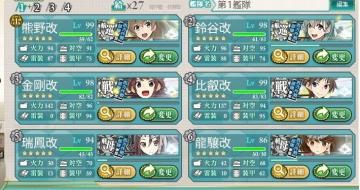 E-4海域 打撃部隊第一艦隊