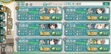 E-6海域 輸送第2艦隊