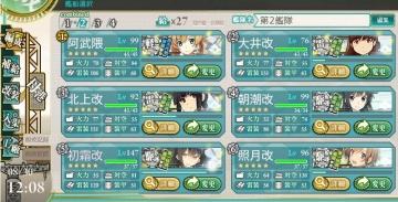 E-7海域ギミック解除 第2艦隊
