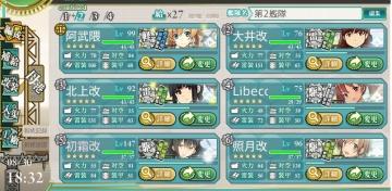 E-7海域攻略 第2艦隊