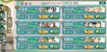 E-7海域攻略 第一艦隊