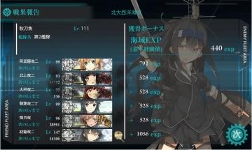 E-7海域ラスダン 初霜ちゃん2