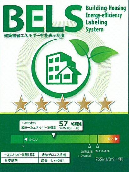 島津邸 BELS (002)