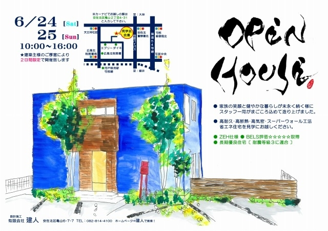 島津邸 完成見学会 チラシ 20170624-25開催 (002)