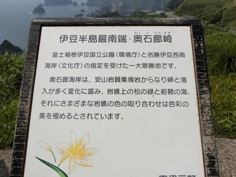2017-05-12 伊豆 2 102 (480x360)