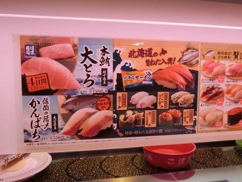 2017-06-05 浜寿司 010 (480x360)