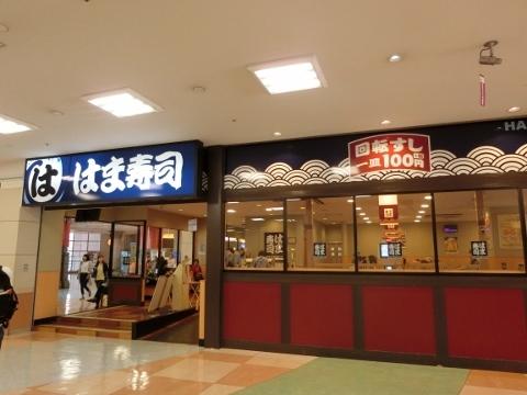 2017-06-05 浜寿司 015 (480x360)