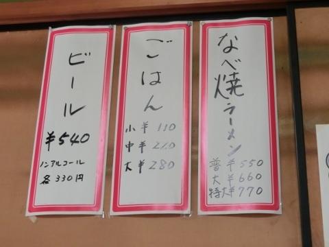 2017-06-24 高知 2 029 (480x360)