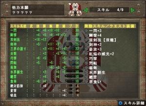 幕無双剣2