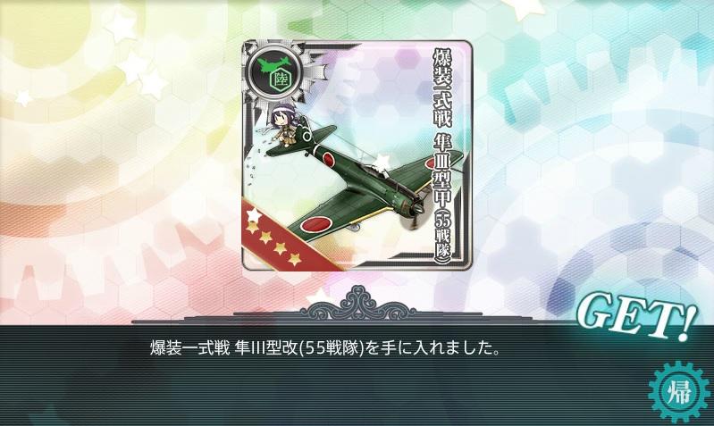 E4報酬装備