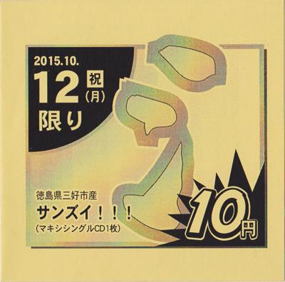 sanzui_disc01.jpg