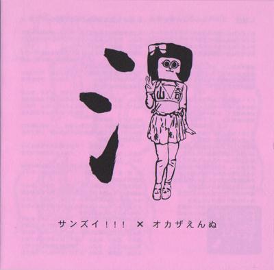 sanzui_disc02.jpg