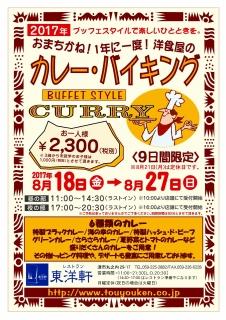 curry_20170712.jpg