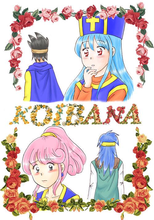 koibana-h.jpg