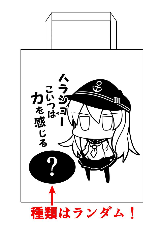 コットンバッグ3