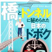 橋」と「トンネル」に秘められた