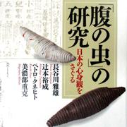 腹の虫の研究
