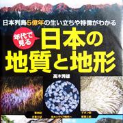 日本の地質と地形