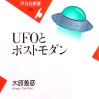 UFOとポストモダン_UFO