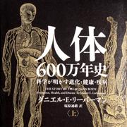 人体600万年史上