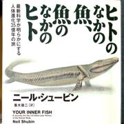 ヒトのなかの魚